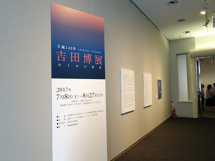 『生誕140年 吉田博展』入口