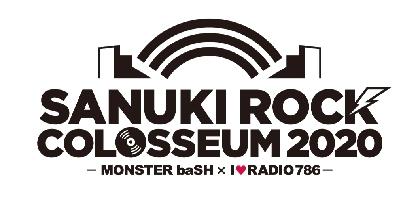 『SANUKI ROCK COLOSSEUM 2020』第三弾出演アーティストにマカロニ、9mm、夜ダン、ハンブレ、Creepy Nutsら17組