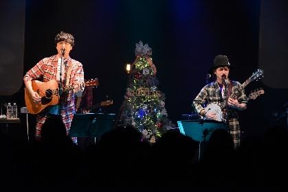 近藤晃央×ダイスケ 仲睦まじいコラボを連発したクリスマス2マンライブ