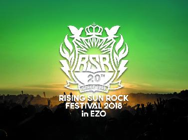 『RISING SUN ROCK FESTIVAL 2018 in EZO』の第1弾でサカナクション、ザ・クロマニヨンズら39組を発表