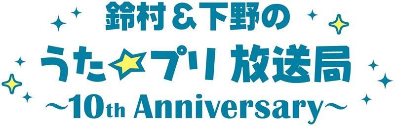 「鈴村&下野のうた☆プリ放送局~10th Anniversary~」 (C)早乙女学園