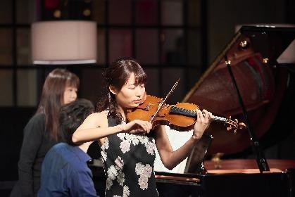 柔らかさのなかにキリっと芯を持つ、但馬有紀美のヴァイオリン