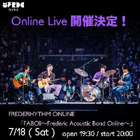 フレデリック、初のチケット制無観客オンラインライブの開催が決定 アコースティックライブを披露
