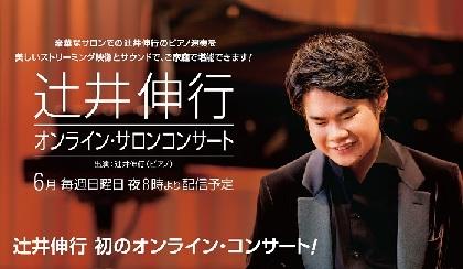 日曜夜に極上の癒しとエールを~「特等席」で味わう辻井伸行オンライン・サロンコンサート