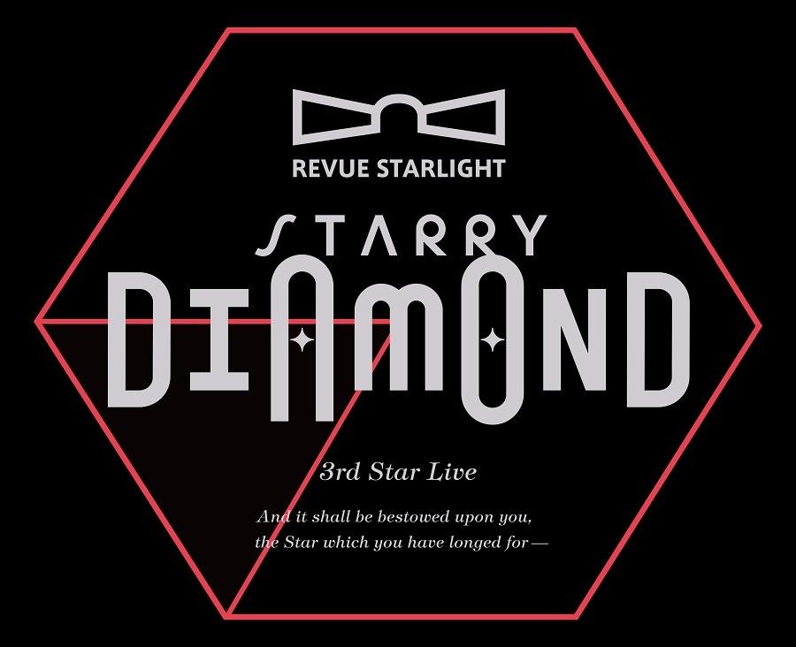 """『少女☆歌劇 レヴュースタァライト』3rdスタァライブ""""Starry Diamond""""ロゴ"""