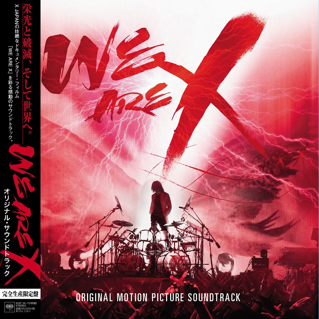 『We Are X』アナログ