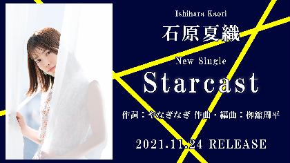 石原夏織のニューシングル「Starcast」視聴動画が公開 作詞はやなぎなぎ