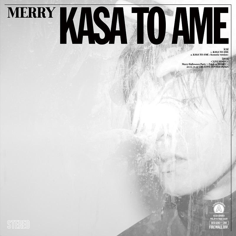 MERRY「傘と雨」初回生産限定盤A