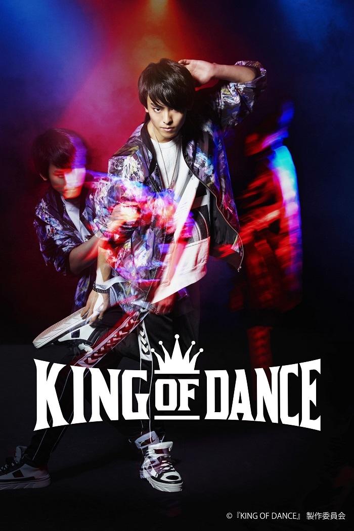 (C)『KING OF DANCE』製作委員会