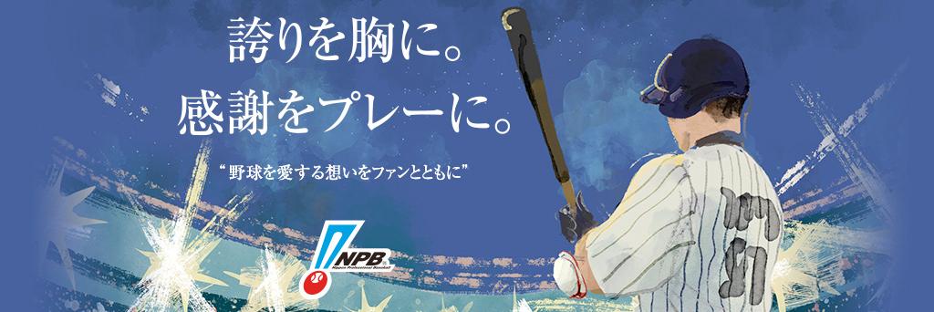 『2021プロ野球エキシビションマッチ』は7月27日(火)に開幕する