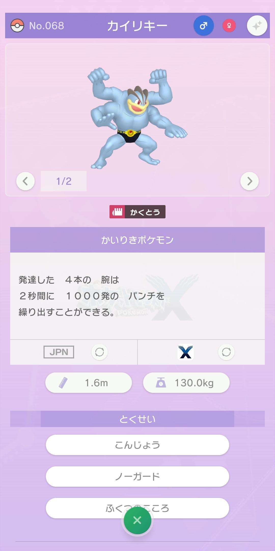 ポケモン図鑑2 (C)2020 Pokémon. (C)1995-2020 Nintendo/Creatures Inc. /GAME FREAK inc.