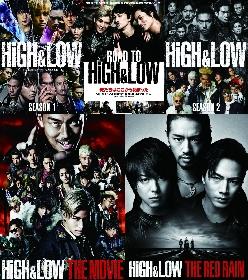 『HiGH&LOW』、ドラマシーズン1から映画『THE RED RAIN』まで一挙放送&配信へ パワーワード満載で振り返る特別動画も解禁に