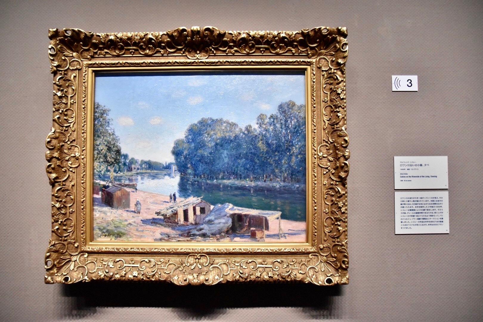 アルフレッド・シスレー 《ロワン川沿いの小屋、夕べ》 1896年 吉野石膏コレクション