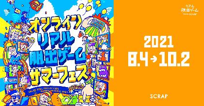 『オンラインリアル脱出ゲームサマーフェス』エンディング曲 ボーカルにSEBASTIAN Xの永原真夏が決定!
