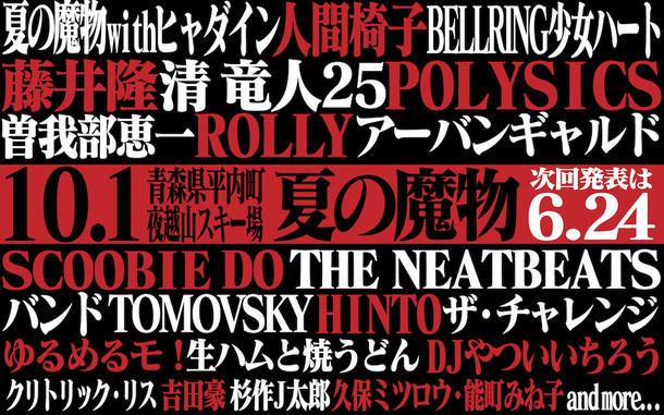 「AOMORI ROCK FESTIVAL'16 ~夏の魔物~ 10周年記念大会」告知画像