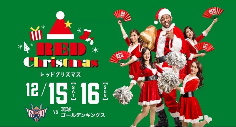 名古屋ダイヤモンドドルフィンズは15日(土)、16日(日)に「レッドクリスマス」を開催