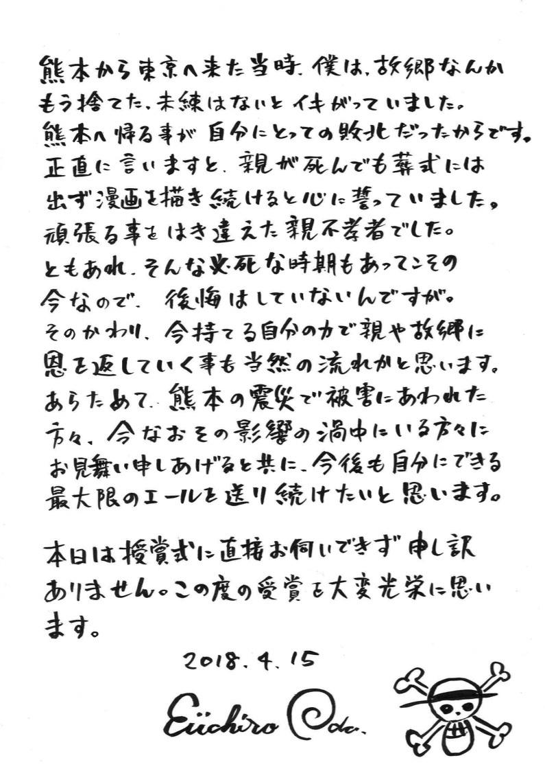 尾田栄一郎氏によるコメント