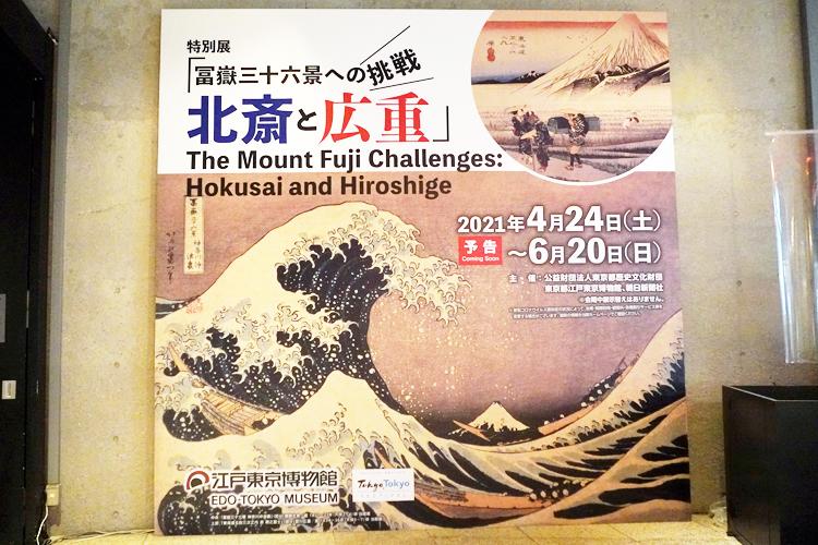 特別展『冨嶽三十六景への挑戦 北斎と広重』