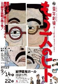 青年劇場が飯沢匡没後25年記念をして『もう一人のヒト』を再演 四半世紀の時を超えて傑作喜劇がよみがえる