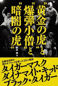 初代タイガーマスクのファン感涙の新刊! 発売イベント開催も