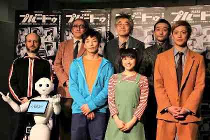 アトム役・森山未來がPepperに「ロボットとしてどちらが勝つのか、競争したい」舞台『プルートゥ PLUTO』が開幕