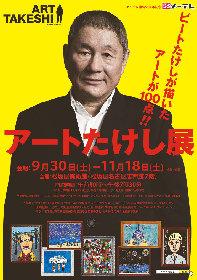 『ビートたけしが描いたアートが100点!! アートたけし展』が松坂屋美術館で開催