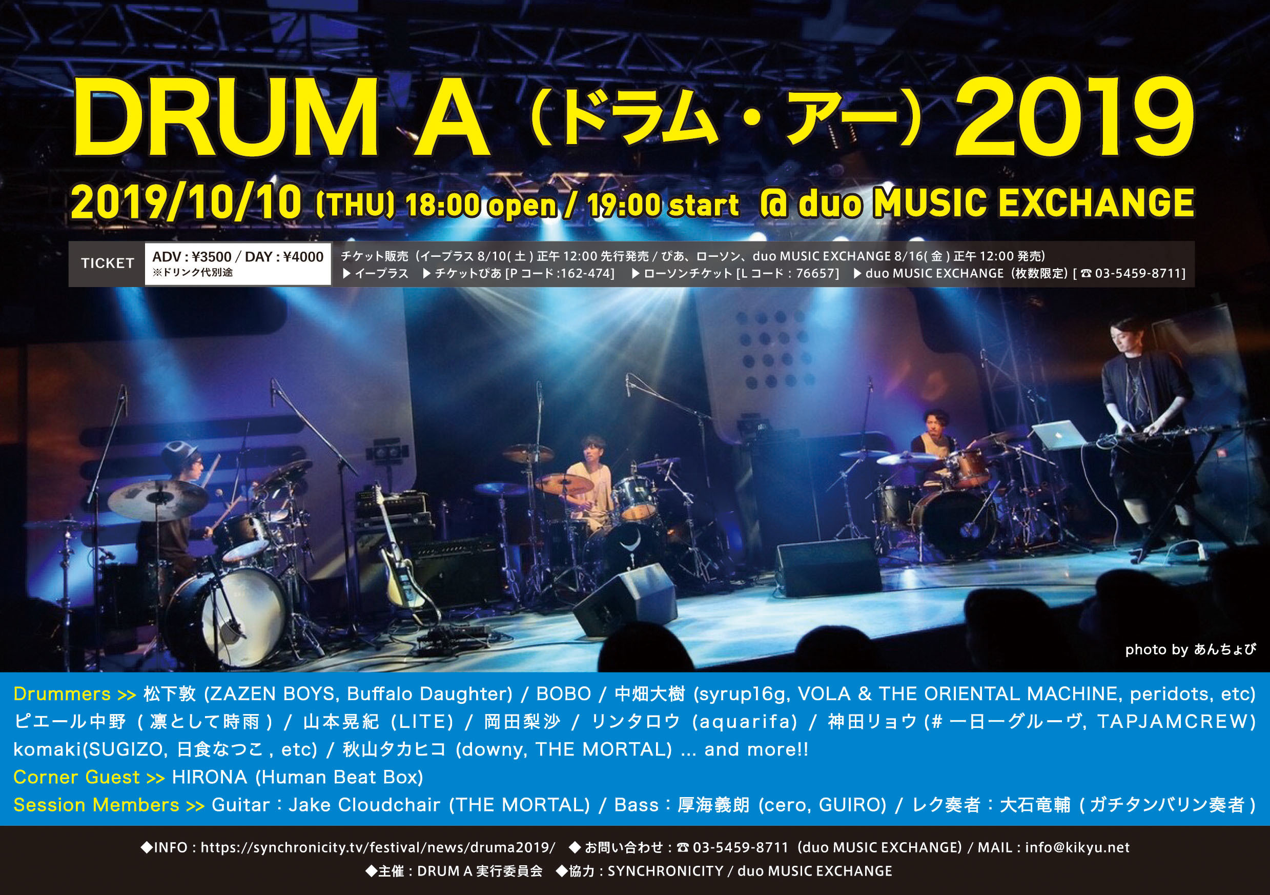 『DRUM A(ドラム・アー) 2019』