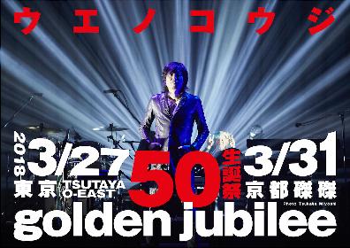 ウエノコウジ生誕祭・東京公演の第1弾発表でthe HIATUS、TMGE時代の盟友・クハラカズユキら