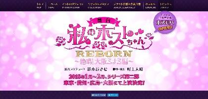 新ホスト8名が加入、総勢17名のホストが贈る舞台『私のホストちゃん REBORN ~絶唱!大阪ミナミ編~ 』キャスト&公演詳細発表
