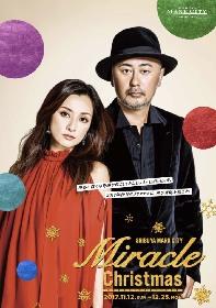 Do As Infinity、『渋谷マークシティ ミラクルクリスマス』のイメージキャラクターに 1日限りのミニライブも開催