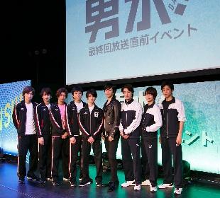 ドラマ『男水!』最終回直前イベントに松田凌ら9名が登場 1,000人を前に「この熱を忘れずに舞台へ」と意気込む
