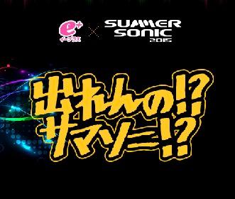 SUMMER SONIC2015 「出れんの!?サマソニ!?」出演者決定!!