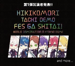 まふまふ主催『ひきフェス』東京ドームで開催決定! 第1弾出演アーティストも発表に