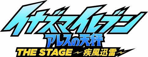 (C)LEVEL-5/FCイナズマイレブン・テレビ東京 (C)LEVEL-5/『イナズマイレブン』THE STAGE 製作委員会