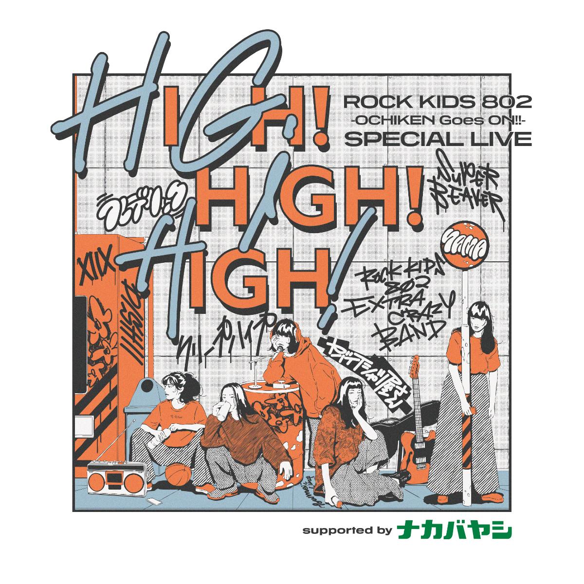 『ROCK KIDS 802 -OCHIKEN Goes ON!!- SPECIAL LIVE HIGH!HIGH!HIGH!』フライヤー