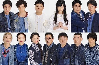 宮藤官九郎演出、三宅弘城、森川葵が出演する『ロミオとジュリエット』のビジュアル写真、公演日程が解禁