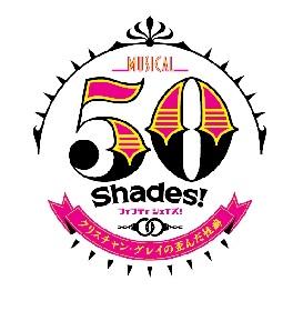 浜中文一×水崎綾女インタビュー エロティックで笑えるミュージカル『50Shades!(フィフティシェイズ!)~クリスチャン・グレイの歪んだ性癖~』の危険な魅力