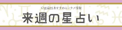 【今週の星占い-12星座別おすすめエンタメ情報-】(2018年11月26日~2018年12月2日)