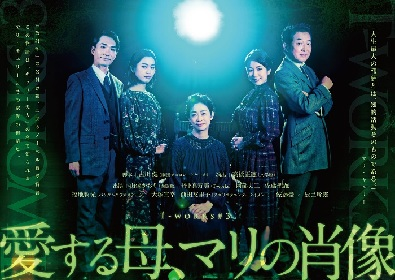 T-worksが劇団チョコレートケーキ・古川健の新作『愛する母、マリの肖像』を上演 山像かおり、辰巳琢郎らの出演が決定