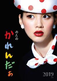 のん、中原淳一とコラボした2019年カレンダーを発売 「中原さんの描く美しく気高い女性に近付けていたらいいな」