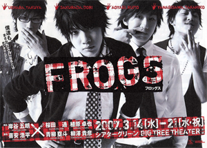 『FROGS』(2007)