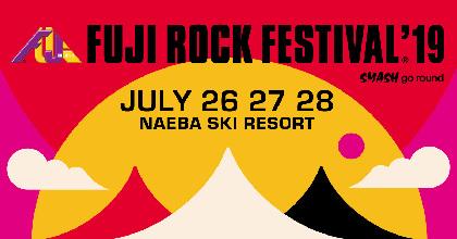 『FUJI ROCK FESTIVAL'19』毎年完売「早割チケット」詳細発表
