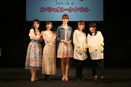 <AnimeJapan 2017>一年ぶりの『ポッピンQ』ステージで感じた「卒業とこれからの世界」