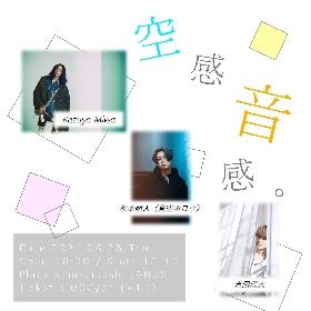 Kazuya Miwa、松本明人(真空ホロウ)、吉田広大による一夜限りの3マンライブ『空感音感。』が開催決定