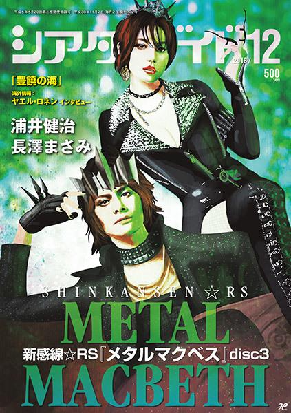 シアターガイド Vol.322(2018年11月2日発売)表紙