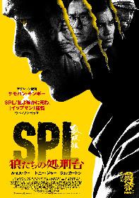 『SPL』シリーズ第三弾『SPL 狼たちの処刑台』の日本公開が決定 ルイス・クー、トニー・ジャーら競演、サモ・ハンがアクション監督