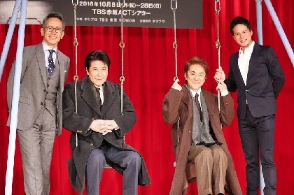 市村正親、鹿賀丈史、市原隼人らが黒澤明作品のミュージカル化に思いを巡らせる!ミュージカル『生きる』製作発表