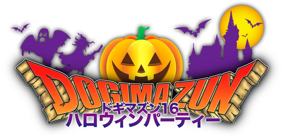 『DOGIMAZUN 2016〜Helloween Night Special!!〜』