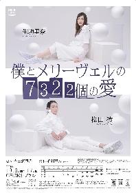 生駒里奈、松田凌のひとり芝居 SOLO Performance ENGEKI『僕とメリーヴェルの 7322 個の愛』ライブ配信が決定