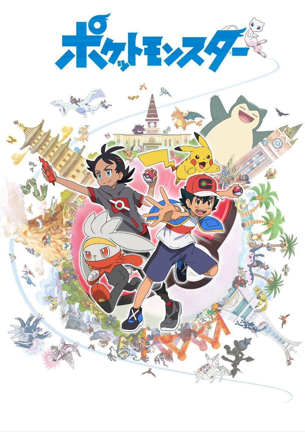 (C) Nintendo・Creatures・GAME FREAK・TV Tokyo・ShoPro・JR Kikaku (C) Pokémon